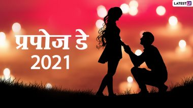 Happy Propose Day Wishes 2021: प्रपोज डे पर ये हिंदी WhatsApp Stickers, GIF Greetings, HD Images भेजकर कहें दिल की बात