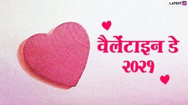 Happy Valentines Day Greetings 2021: वेलेंटाइन डे पर ये WhatsApp Stickers, GIF, Photo SMS, Wallpapers भेजकर करें प्यार का इजहार