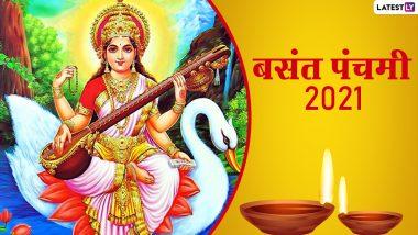 Basant Panchami/Saraswati Puja 2021: वसंत ऋतु के आगमन का पर्व है बसंत पंचमी, जानें सरस्वती पूजा का शुभ मुहूर्त, पूजा विधि और महत्व