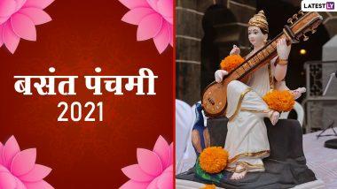 Basant Panchami 2021 Wishes & HD Images: बसंत पंचमी पर इन WhatsApp Stickers, Facebook Greetings, GIFs, Wallpapers के जरिए दें सबको बधाई