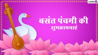 Basant Panchami 2021 Messages: बसंत पंचमी की दें अपनों को शुभकामनाएं, भेजें ये हिंदी WhatsApp Stickers, Quotes, GIF Greetings और HD Images
