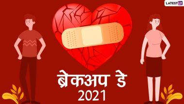 Breakup Day 2021 Messages & Images: ब्रेकअप डे पर अपने धोखेबाज साथी को भेजें ये हिंदी Shayaris, WhatsApp Stickers, Quotes और Photo SMS