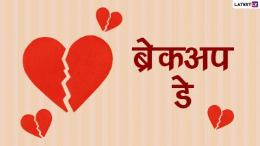 Breakup Day 2021 Messages: ब्रेकअप डे पर इन हिंदी WhatsApp Stickers, Quotes, Facebook Wishes, GIF Images के जरिए करें बेवफा पार्टनर से ब्रेकअप