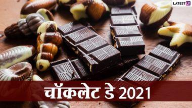 Chocolate Day 2021 Wishes & HD Images: चॉकलेट डे के इन WhatsApp Stickers, GIF Greetings, Photo SMS, Wallpapers के जरिए दें शुभकामनाएं
