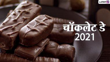 Chocolate Day 2021: वैलेंटाइन-डे का चॉकलेट कनेक्शन! जानें सेहत के लिए कितना लाभकारी है चॉकलेट्स