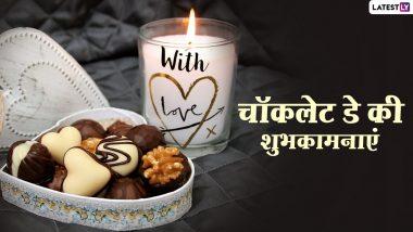 Chocolate Day 2021 Hindi Wishes: चॉकलेट डे पर इन मीठे WhatsApp Stickers, Facebook Messages, GIF Images के जरिए रिश्तों में घोलें प्यार की मिठास