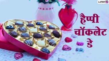 Happy Chocolate Day 2021 Messages: हैप्पी चॉकलेट डे! पार्टनर को भेजें ये प्यार भरे हिंदी WhatsApp Stickers, Shayaris, Facebook Greetings और GIF Images