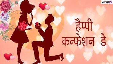 Confession Day 2021 Messages: हैप्पी कन्फेशन डे! इन हिंदी WhatsApp Stickers, Facebook Greetings, Quotes, GIF Images से करें अपनी फीलिंग्स को कन्फेस
