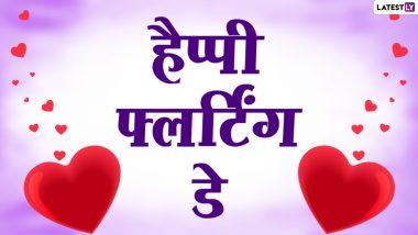 Flirting Day 2021 Messages: हैप्पी फ्लर्टिंग डे! इन शरारत भरे हिंदी WhatsApp Stickers, Facebook Greetings, GIF Images, Quotes के जरिए करें फ्लर्ट