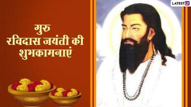 Guru Ravidas Jayanti 2021 Messages: गुरु रविदास जयंती की दें शुभकामनाएं, भेजें ये हिंदी WhatsApp Stickers, Facebook Greetings और GIF Images