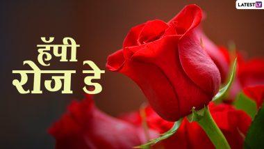 Happy Rose Day 2021 Greetings: हैप्पी रोज डे! इन प्यारे हिंदी Quotes, WhatsApp Status, Facebook Messages, GIF Images से इस दिन को बनाएं स्पेशल