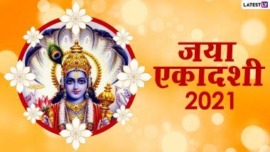 Jaya Ekadashi 2021: जया एकादशी पर श्रीहरि की पूजा से दूर होता है पिशाच योनी का भय, जानें शुभ मुहूर्त, पूजा विधि और महत्व