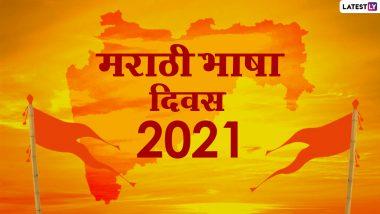 Marathi Bhasha Din 2021 Wishes & Images: मराठी भाषा दिवस पर इन WhatsApp Stickers, Facebook Messages, GIF Greetings को भेजकर दें शुभकामनाएं