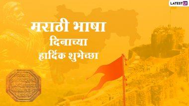 Marathi Bhasha Divas Messages 2021: मराठी भाषा दिवस पर ये WhatsApp Messages, SMS, Wishes भेजकर दें शुभकामनाएं