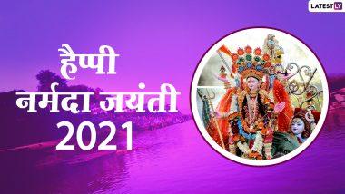 Happy Narmada Jayanti 2021 Wishes & Images: हैप्पी नर्मदा जयंती! अपनों संग शेयर करें ये WhatsApp Stickers, Facebook Greetings, GIFs और वॉलपेपर्स