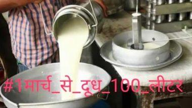 Milk Price Hike: ट्विटर पर ट्रेंड हुआ 1 मार्च से बिकेगा दूध 100 रुपए प्रति लीटर, पढ़ें खबर की सच्चाई