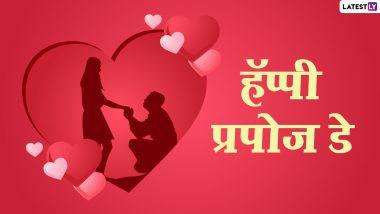 Propose Day 2021 Messages: प्रपोज डे पर अपने प्यार को भेजें ये हिंदी Quotes, WhatsApp Stickers, GIF Greetings, HD Images और बयां करें हाल-ए-दिल