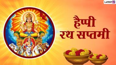 Ratha Saptami 2021 Hindi Wishes: हैप्पी रथ सप्तमी! प्रियजनों को भेजें ये शानदार Messages, Quotes, WhatsApp Stickers और HD Images