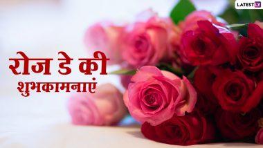 Rose Day 2021 Hindi Messages: रोज डे की शुभकामनाएं देने के लिए अपने प्यार को भेजें ये रोमांटिक WhatsApp Stickers, Greetings, HD Images और Quotes