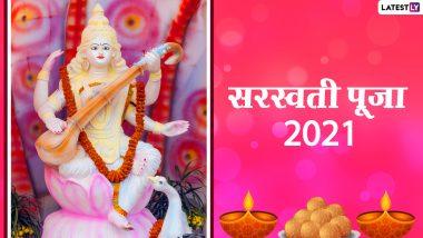 Saraswati Puja 2021 Wishes & Images: सरस्वती पूजा की हार्दिक बधाई! अपनों को भेजें ये हिंदी WhatsApp Stickers, Facebook Messages, GIF Greetings और वॉलपेपर्स