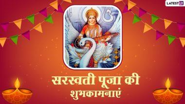 Saraswati Puja 2021 Messages: सरस्वती पूजा की इन हिंदी Quotes, WhatsApp Status, Facebook Greetings, HD Images के जरिए दें शुभकामनाएं