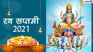 Ratha Saptami 2021 Wishes & Images: रथ सप्तमी के ये आकर्षक WhatsApp Stickers, GIF Greetings, Wallpapers भेजकर अपनों को दें बधाई