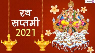 Ratha Saptami 2021: सूर्य की उपासना का पर्व है रथ सप्तमी, जानें अचला सप्तमी का शुभ मुहूर्त, पूजा विधि और महत्व