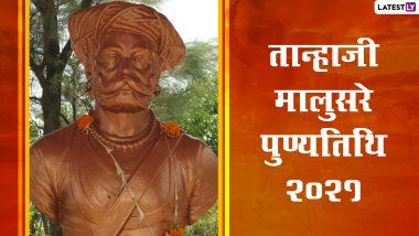 Tanaji Malusare Death Anniversary 2021: अदम्य, साहसी और शौर्य के प्रतीक तानाजी मालुसरे, जिसने शहादत देकर जीजा मां के सौगंध को पूरा किया