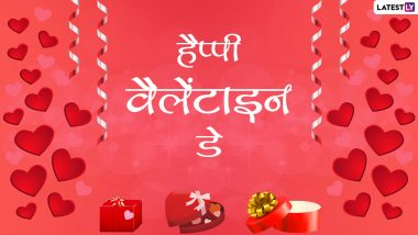 Happy Valentines Day Wishes 2021: वेलेंटाइन डे पर ये WhatsApp Stickers, GIF, Photo SMS, Wallpapers भेजकर करें प्यार का इजहार