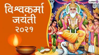 Vishwakarma Jayanti 2021 Wishes & Images: विश्वकर्मा जयंती की दें शुभकामनाएं, भेजें ये मनमोहक HD Photos, GIFs, Wallpapers, Messages और WhatsApp Stickers
