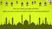 Hazrat Ali Birthday 2021 Quotes: हजरत अली के जन्मदिन पर करें उन्हें याद, उनके इन महान विचारों को करें अपनों के साथ शेयर