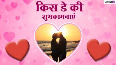 Happy Kiss Day Wishes 2021: किस डे पर ये WhatsApp Stickers, GIF, Photo SMS, Wallpapers के जरिए दें बधाई
