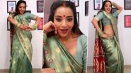 Monalisa Hot Video: भोजपुरी एक्ट्रेस मोनालिसा ने साड़ी पहनकर किया बोल्ड डांस, फैंस से कहा- बचके रहना