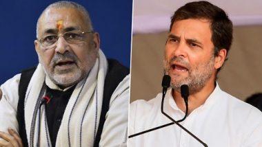 केंद्रीय मंत्री गिरिराज सिंह का विवादित बयान, राहुल गांधी की सोच को बताया छोटी