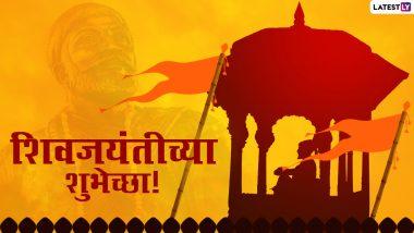 Shiv Jayanti Tithi Greetings 2021: शिव जयंती पर ये मराठी Wishes, Quotes, WhatsApp Status के जरिए भेजकर दें शुभकामनाएं