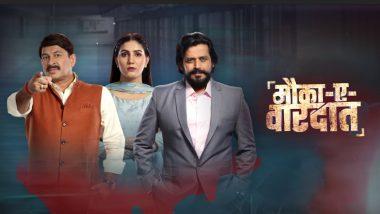 Mauka-E-Vardaat: Sapna Choudhary के साथ Ravi Kishan और Manoj Tiwari के क्राइम शो की हुई घोषणा, देखें सस्पेंस से भरा ये प्रोमो Video
