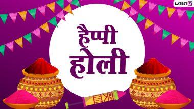 Happy Holi 2020 Wishes: होली पर ये हिंदी GIF Greetings, Shayari, SMS, Quotes और Wallpapers भेजकर दें शुभकामनाएं