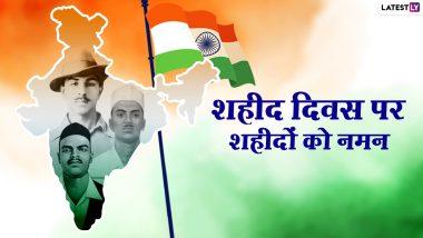 Shaheed Diwas Messages 2021: शहीद दिवस पर ये हिंदी Quotes, WhatsApp, Facebook Stickers के जरिए भगत सिंह, सुखदेव और राजगुरु का करें नमन