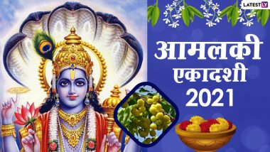 Amalaki Ekadashi 2021 Greetings: आमलकी एकादशी की श्रीहरि के भक्तों को दें शुभकामनाएं, भेजें ये WhatsApp Stickers, Wallpapers और HD Images