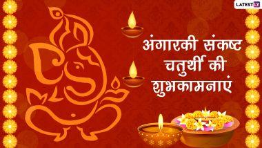 Angarki Sankashti Chaturthi 2021 Messages: अंगारकी संकष्टी चतुर्थी पर इन भक्तिमय WhatsApp Stickers, Quotes, Greetings, GIF Images के जरिए दें शुभकामनाएं