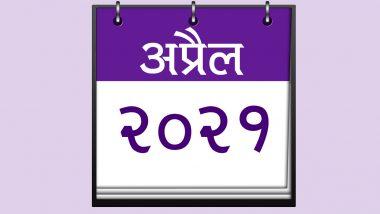 April 2021 Festival Calendar: अप्रैल में मनाए जाएंगे चैत्र नवरात्रि और बैसाखी जैसे कई बड़े पर्व, देखें इस महीने के सभी व्रत-त्योहारों की पूरी लिस्ट