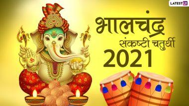 Bhalchandra Sankashti Chaturthi 2021 HD Images: हैप्पी भालचंद्र संकष्टी चतुर्थी! गणेश भक्तों को भेजें ये WhatsApp Stickers, Greetings, GIFs और Wallpapers