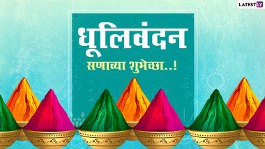 Dhulivandan 2021 Wishes & HD Images: धुलिवंदन के इन मराठी WhatsApp Stickers, GIFs, Greetings, Messages, Wallpapers के जरिए दें होली की बधाई