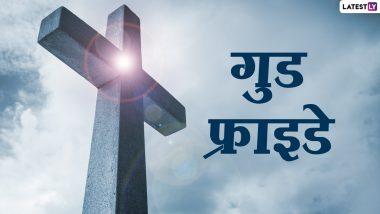 Good Friday 2021 Messages: ईसा मसीह का बलिदान दिवस है गुड फ्राइडे, इन हिंदी WhatsApp Stickers, SMS, Quotes, GIF Images के जरिए करें उन्हें याद