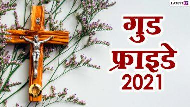 Good Friday 2020 HD Images: गुड फ्राइडे पर प्रभु यीशु को करें याद, भेजें ये Photo SMS, Wallpapers और WhatsApp Stickers