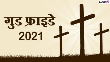 Good Friday 2021 Hindi Messages: गुड फ्राइडे पर प्रियजनों को भेजें ये Quotes, WhatsApp Stickers, Photo SMS, GIFs और करें प्रभु यीशु के बलिदान को याद