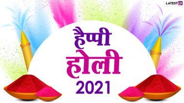 Happy Holi 2021 Wishes & HD Images: हैप्पी होली! इन WhatsApp Stickers, Facebook Greetings, Photo SMS, Wallpapers के जरिए मनाएं रंगों का त्योहार