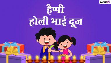 Holi Bhai Dooj 2021 Messages: होली भाई दूज का मनाएं पर्व, भेजें ये प्यार भरे WhatsApp Stickers, Greetings, Quotes, GIF Images और वॉलपेपर्स