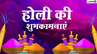 Holi 2021 Hindi Messages: देश में मची होली की धूम! इन कलरफुल WhatsApp Stickers, Facebook Greetings, Quotes, GIF Images के जरिए दें शुभकामनाएं