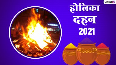Holika Dahan 2021 HD Images: होलिका दहन की दें बधाई! प्रियजनों को भेजें ये आकर्षक WhatsApp Stickers, Facebook Greetings, GIF Photos और Wallpapers